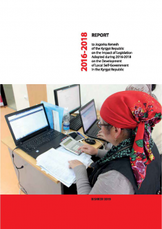 Report to Jogorku Kenesh of the Kyrgyz Republic on the Impact of Legislation Adopted during 2016-2018 on the Development of Local Self-Government in the Kyrgyz Republic