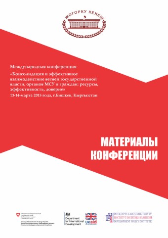 "Handouts of  the International Conference ""Consolidation and Effective Interaction between the Government Branches, Local Self-Government and Citizens: Resources, Efficiency and Trust"""