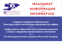 The work schedule of DPI office during the state of emergency