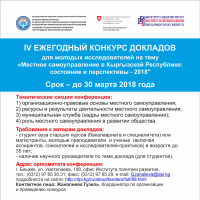 "Seminars for candidates of th reports contest on ""Local Self-Government in the Kyrgyz Republic: Status and Prospects – 2018"": Who will answer to the questions?"
