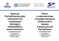 Government and Civil Society Organizations Implement State Social Procurement to Improve the Lives of Citizens in the Kyrgyz Republic